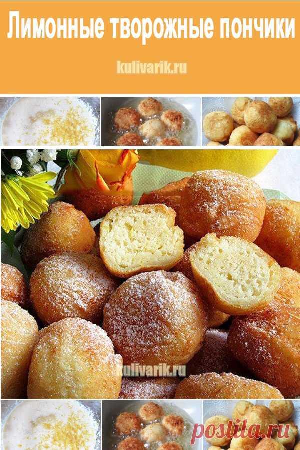 Лимонные творожные пончики - Кулинария