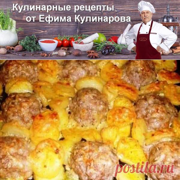 Фрикадельки с картофелем в сметане, рецепт с фото   Вкусные кулинарные рецепты