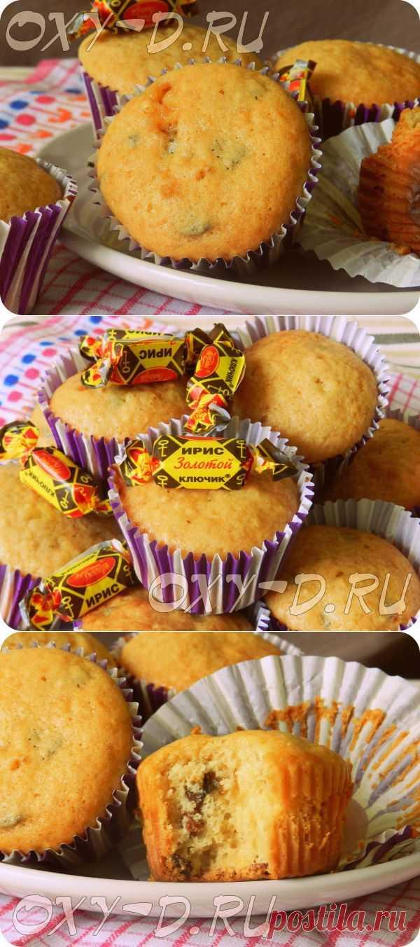 Карамельные кексы с ирисками | Просто Вкусно