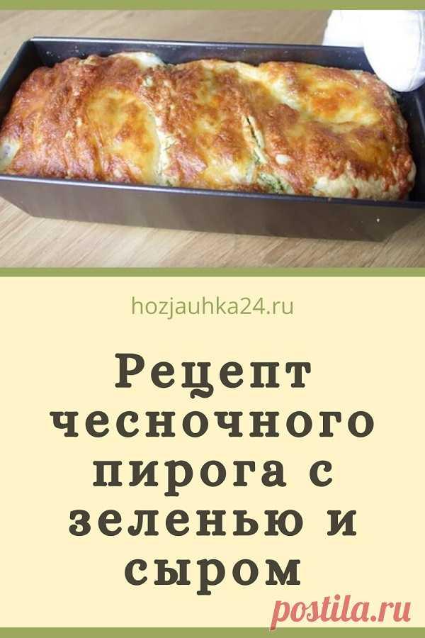 Рецепт чесночного пирога с зеленью и сыром ⋆ ХОЗЯЮШКА