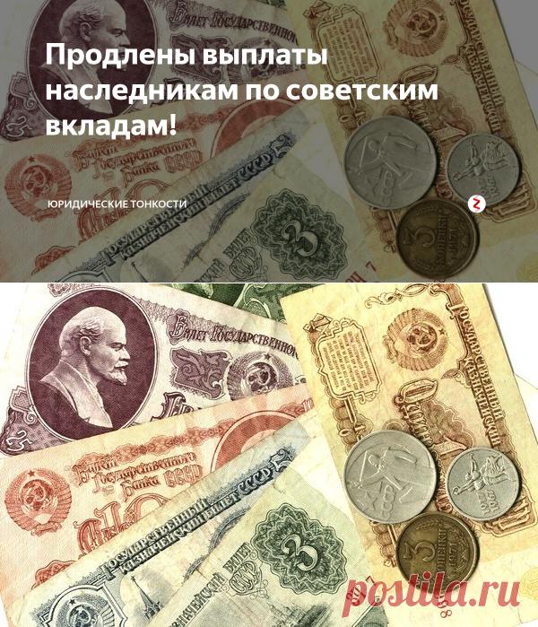 Продлены выплаты наследникам по советским вкладам! | юридические тонкости | Яндекс Дзен