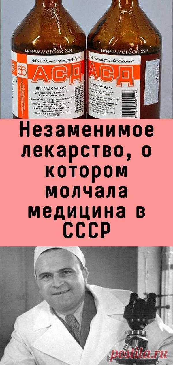 Незаменимое лекарство, о котором молчала медицина в СССР