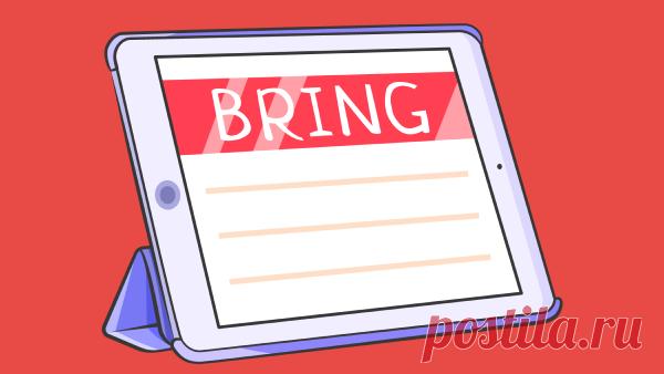 Значения глагола BRING, которые вам обязательно нужно знать   Инглекс про English   Яндекс Дзен
