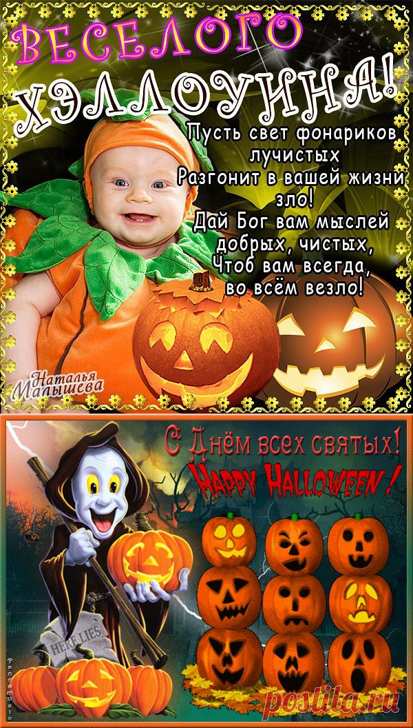 Картинки с днем хэллоуина поздравляем, передать красивые