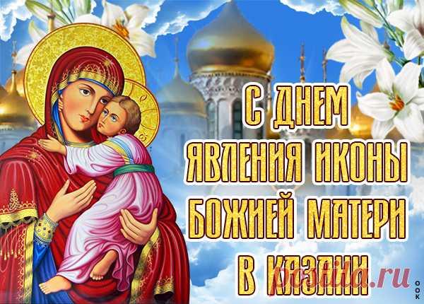Поздравительная Картинка День явления иконы Божией Матери в Казани