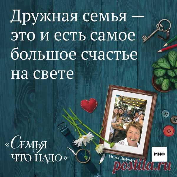 Беречь любовь и растить дружбу. Открытки по книге «Семья что надо»