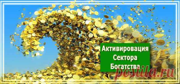 Learn How to Activate your Sector of Wealth And to Attract 100 000 Rubles