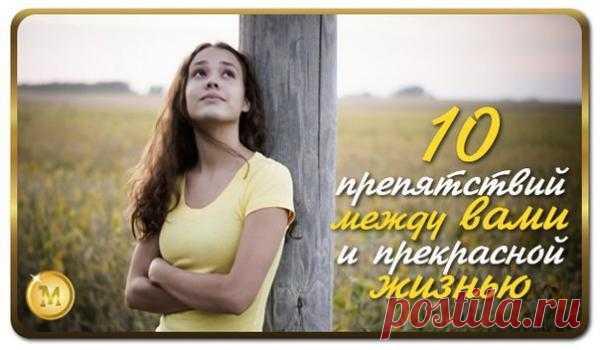 10 препятствий
