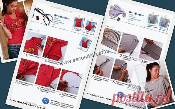 +2 идеи переделок футболок / Футболки DIY / Модный сайт о стильной переделке одежды и интерьера