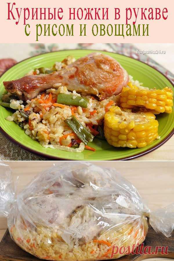 Куриные ножки в рукаве с рисом и овощами — ХОЗЯЮШКА