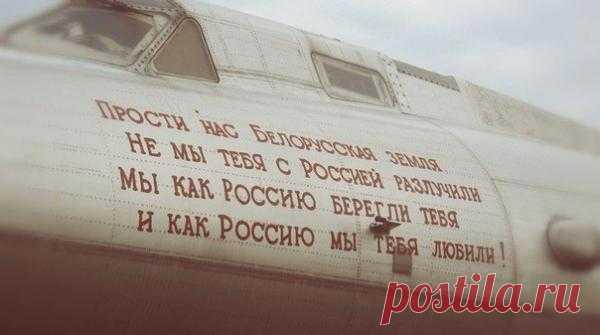 Прости нас, Белорусская земля...