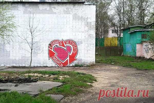 Вот такое мудрое граффити встретилось / Городская среда (граффити, снеговики, ets) / Модный сайт о стильной переделке одежды и интерьера