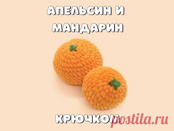 Мастер-класс: Апельсин и Мандарин крючком | Журнал Ярмарки Мастеров