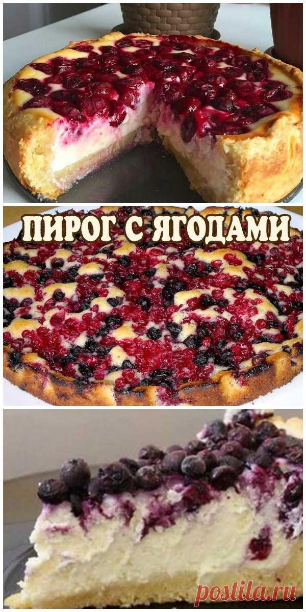 Ягодный пирог как «Пух» СТАНЕТ ДОСТОЙНЫМ УКРАШЕНИЕМ ВАШЕГО ПРАЗДНИЧНОГО СТОЛА.