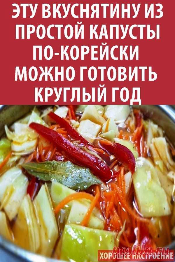 Эту вкуснятину из простой капусты по-корейски можно готовить круглый год.