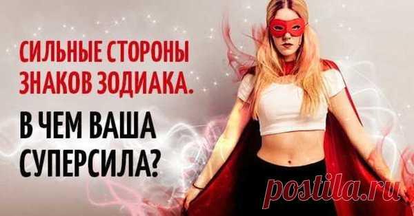 В чем суперсила вашего знака Зодиака? | Магия жизни | Яндекс Дзен