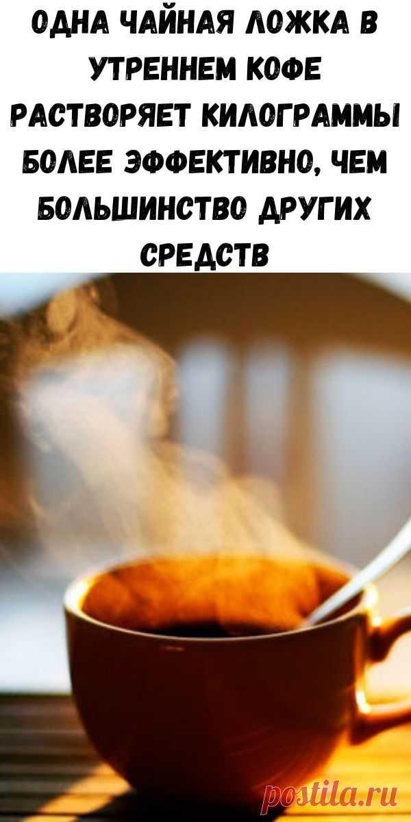 Одна чайная ложка в утреннем кофе растворяет килограммы более эффективно, чем большинство других средств - Советы для женщин Попробуйте рецепт, и вы будете поражены тем, как скоро вы заметите разницу! Утренний кофе — это ритуал, без которого большинство людей не могут обойтись.Кофе само по себе предлагает много преимуществ для здоровья, таких как защита от диабета типа 2, болезнь Паркинсона, заболевания печени, рак печени и пропаганда здорового сердца.Но, если вы готовит...