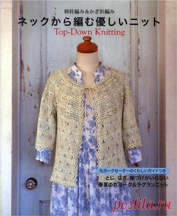 Top-Down Knitting 2013 (вязание спицами и крючком).