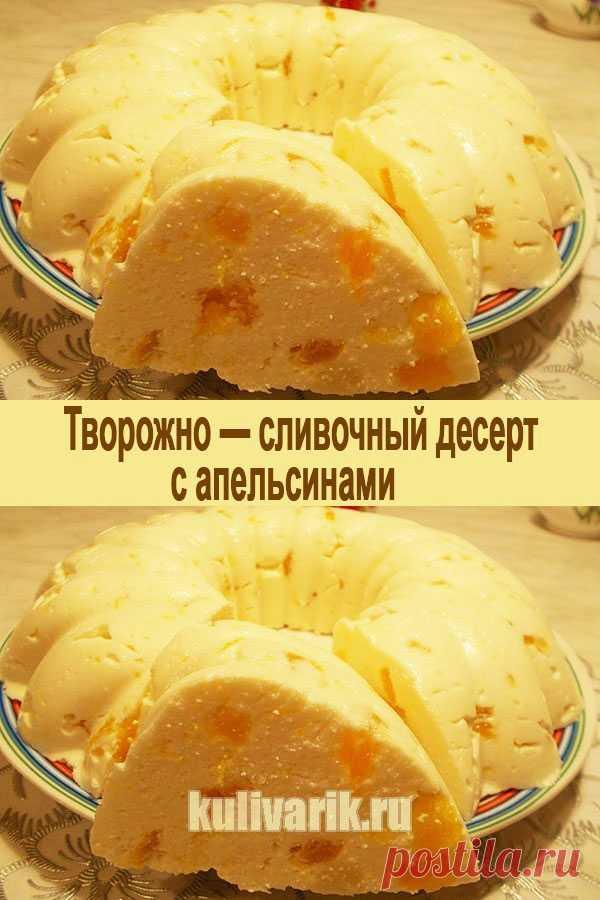 Творожно - сливочный десерт с апельсинами - Кулинария
