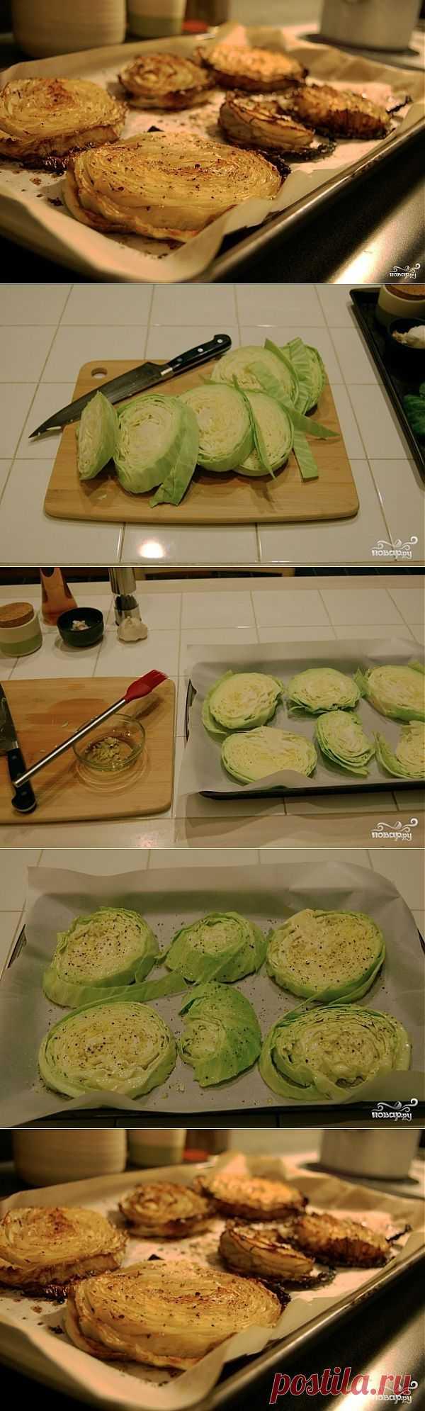 Запеченная капуста - пошаговый кулинарный рецепт на Повар.ру