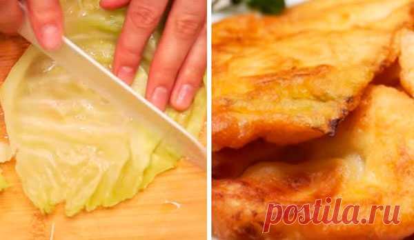 Капуста в кляре – вкуснейшая закуска за 15 минут Из листьев капусты можно приготовить довольно вкусную закуску, от которой будут в восторге все гости.Для приготовления блюда требуется минимальное количество ингредиентов, времени. Когда гости будут есть блюдо, они не сразу догадаются, что спрятано под кляром.      Ингредиенты:   1 кочан к