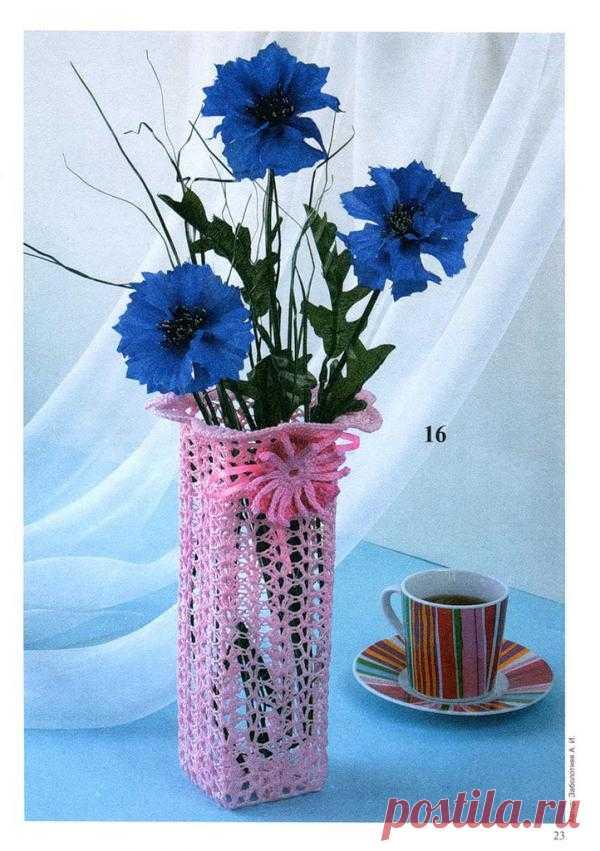 Вязанная розовая вазочка.