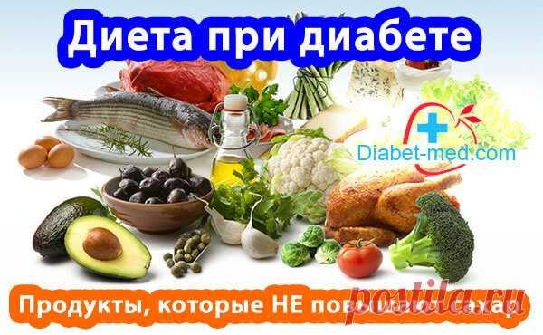 Диета при сахарном диабете  стол №9, меню на неделю   Диета диабет ... a2bf6de1254
