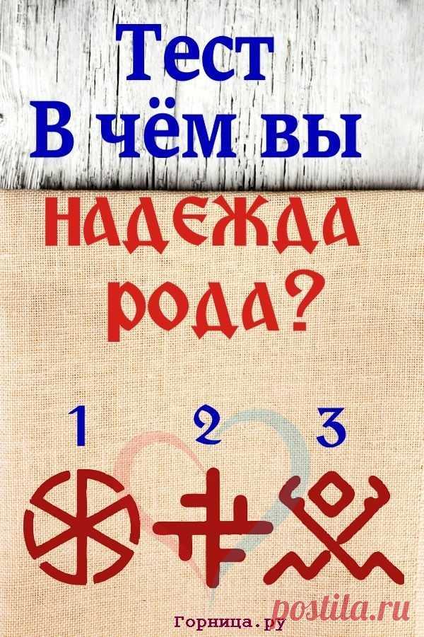 Тест: Выберите славянский символ и узнайте в чем вы - надежда рода