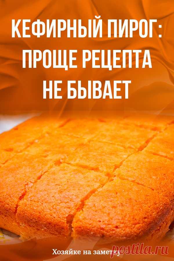 Кефирный пирог: проще рецепта не бывает
