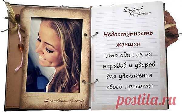 Дневники картинок и цитаты