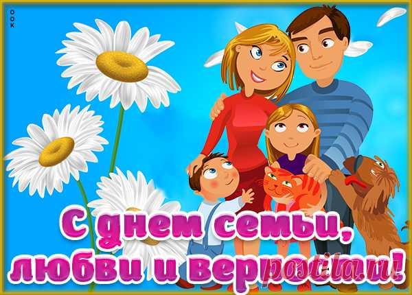 Картинка С днём семьи любви и верности поздравление