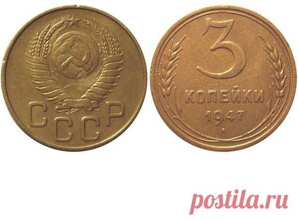 Ценная монета Советского Союза, номиналом 3 копейки | Дорогая монета | Яндекс Дзен