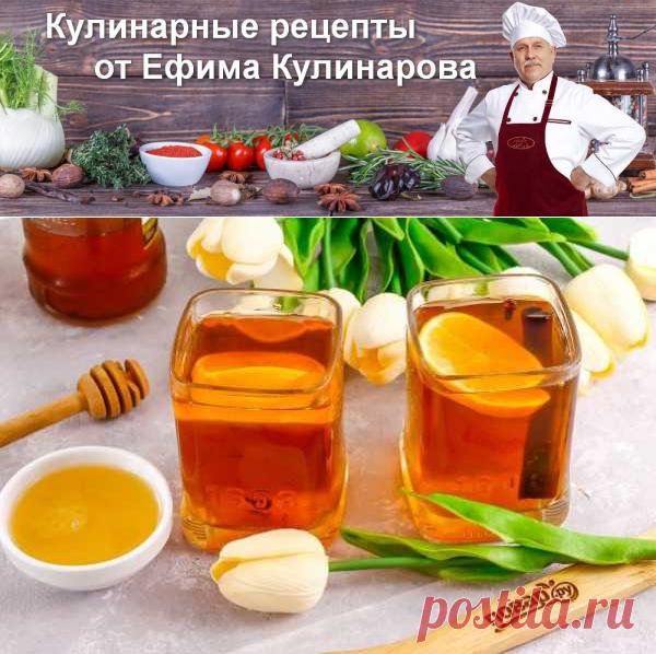 Медовый грог   Вкусные кулинарные рецепты