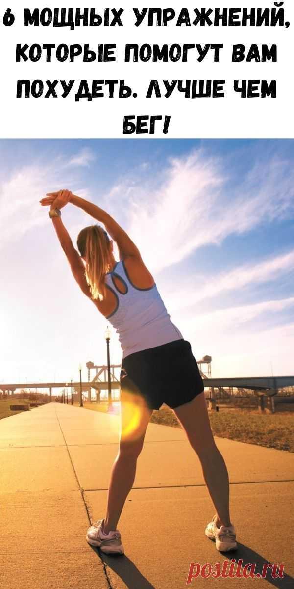 6 мощных упражнений, которые помогут вам похудеть. Лучше чем бег! - Счастливые заметки