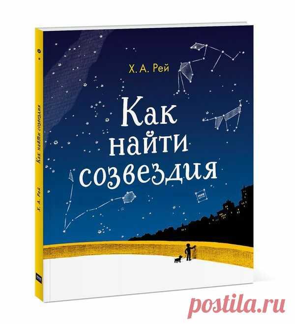 """Всем-всем-всем влюбленным в звезды и космос! 🌒 У нас вышла книга """"Как найти созвездия"""" - обновлённое издание, которое впервые увидело свет в 1954 году, и с тех пор им зачитываются все дети, которым интересны звёзды. Схемы созвездий, которые легко запомнить, и понятные карты звёздного неба помогут ребёнку стать знатоком астрономии и открыть для себя красоту нашей Вселенной! Из книги ребенок узнает, как выглядят созвездия Северного полушария, какие бывают звёзды и как называются самые…"""
