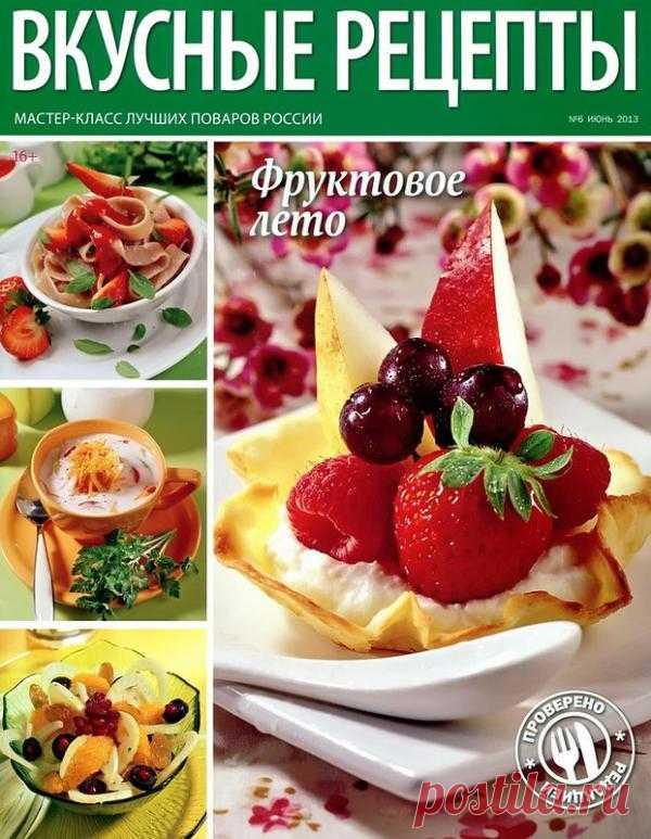 Вкусные рецепты №6/2013