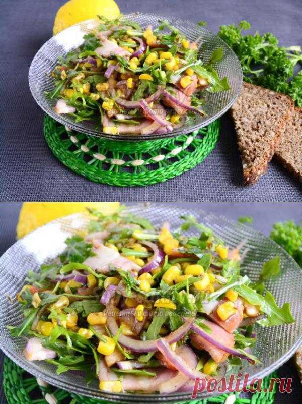 кукурузный салат с рукколой и беконом