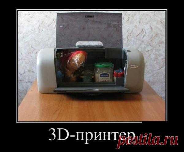 3D - принтер