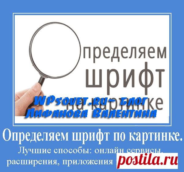 Шрифт русский по картинке онлайн