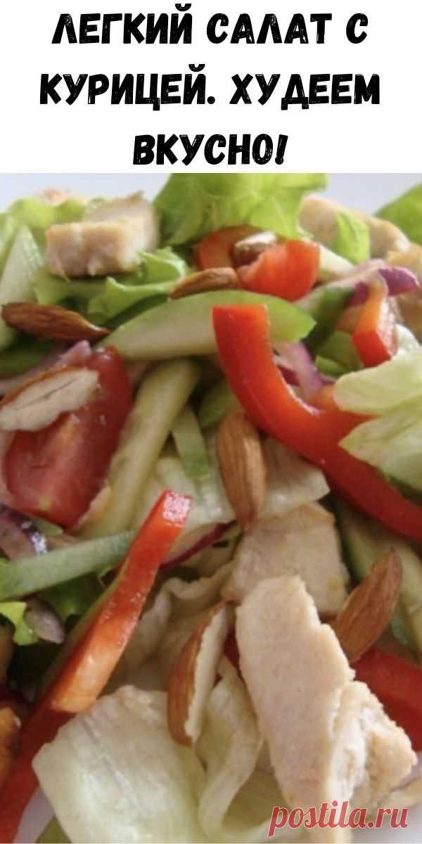Легкий салат с курицей. Худеем вкусно! - Стильные советы