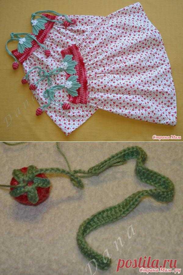 Kомплект Ягодка.Вязание+шитьё..