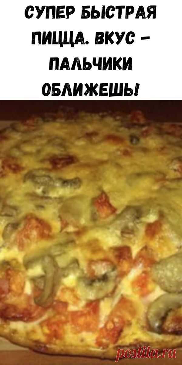 Супер быстрая пицца. Вкус - пальчики оближешь! - Счастливые заметки