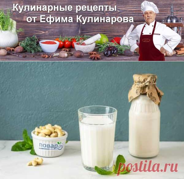 Молоко из кешью   Вкусные кулинарные рецепты с фото и видео