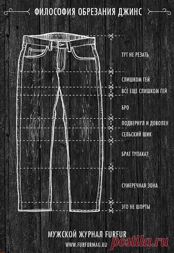 Философия обрезания джинсов (мужская) / Переделка джинсов / Модный сайт о стильной переделке одежды и интерьера