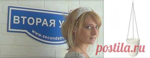 Горшок на голову (Diy) / Украшения для волос / Модный сайт о стильной переделке одежды и интерьера