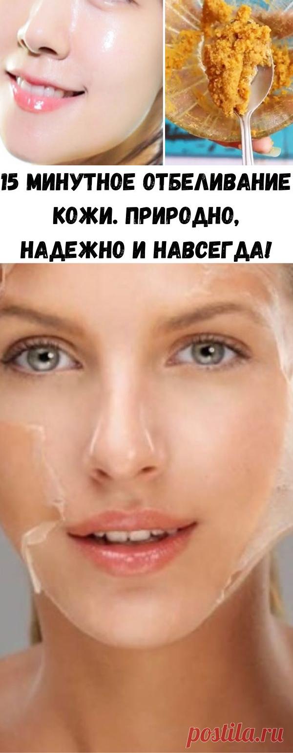 15 минутное отбеливание кожи. Природно, надежно и навсегда! - Советы для женщин