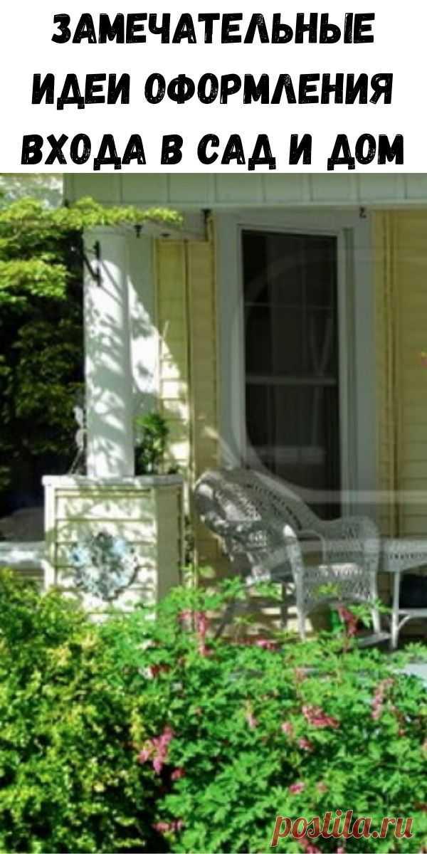 Замечательные идеи оформления входа в сад и дом - Советы для женщин