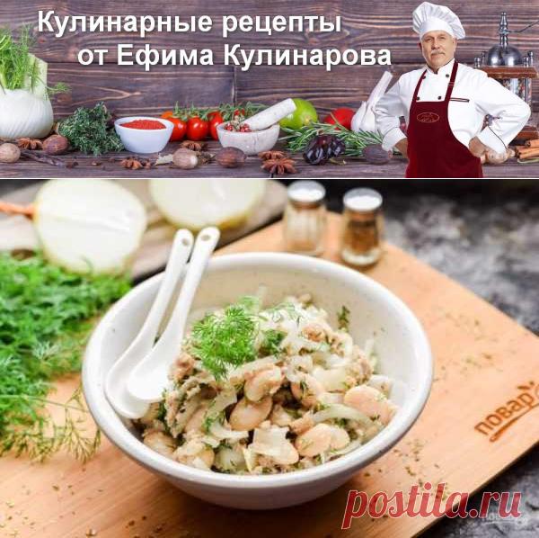 Салат из рыбных консервов с фасолью | Вкусные кулинарные рецепты
