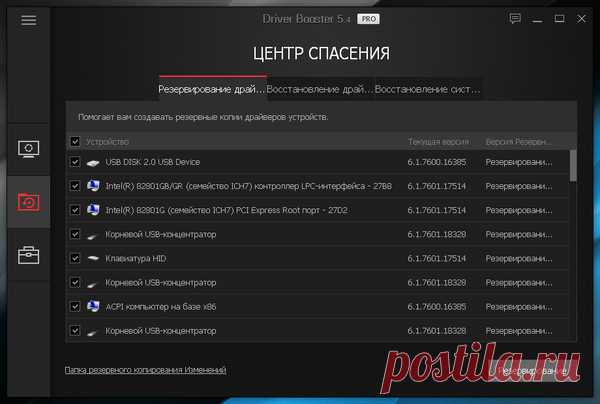 driver booster 5 pro edition ключ