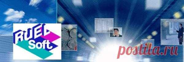 Компания RuElSoft (Ru – российские El – электронные, Soft - программы) основана в России (г.Уфа) в августе 2011 года командой профессионалов в области IT-, интернет- и маркетинговых технологий.  Оказывает широкий ряд специализированных услуг в области компьютерных и интернет-технологий.